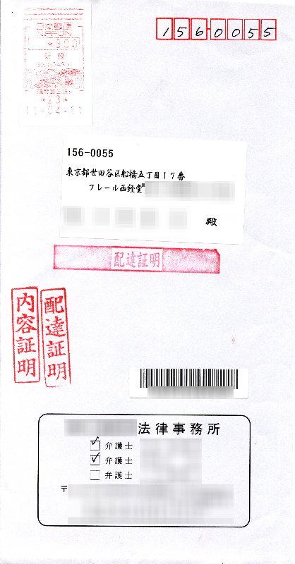 郵便 は と 証明 内容